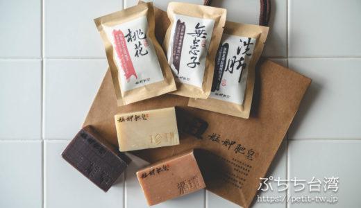 モンガ石鹸(艋舺肥皂)台北生まれの歴史ある手作りオーガニック石鹸ブランド