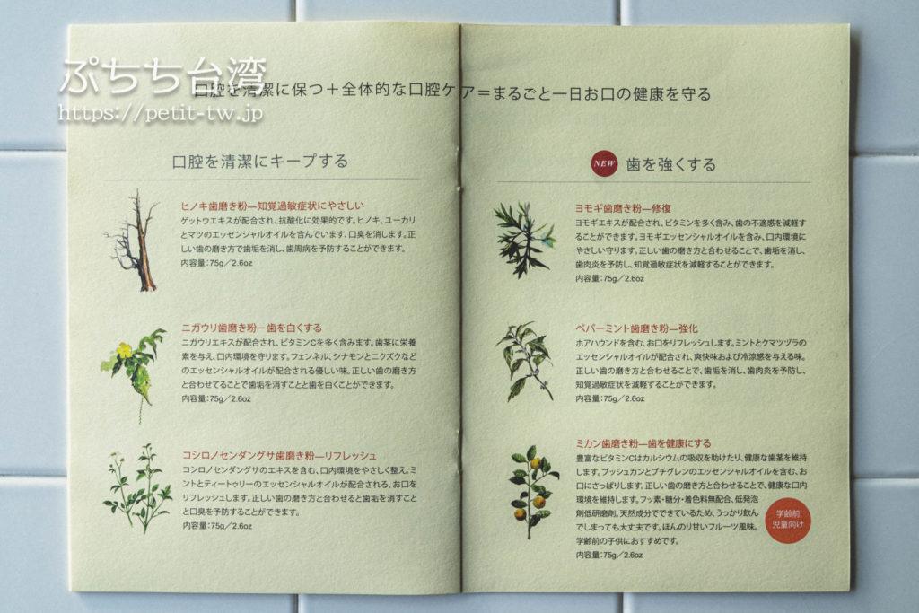 阿原(ユアンソープ、YUAN)歯磨きペーストの種類