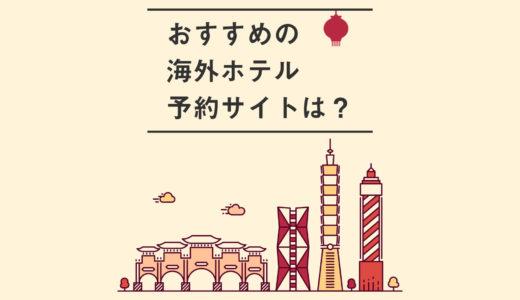 お得に海外ホテルを予約しよう おすすめの海外旅行ホテル予約サイト