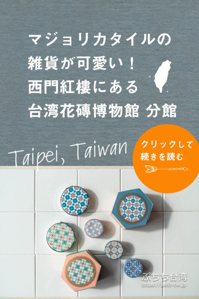 マジョリカタイルの雑貨が可愛い!西門紅楼にある「台湾花磚博物館」分館(台北)