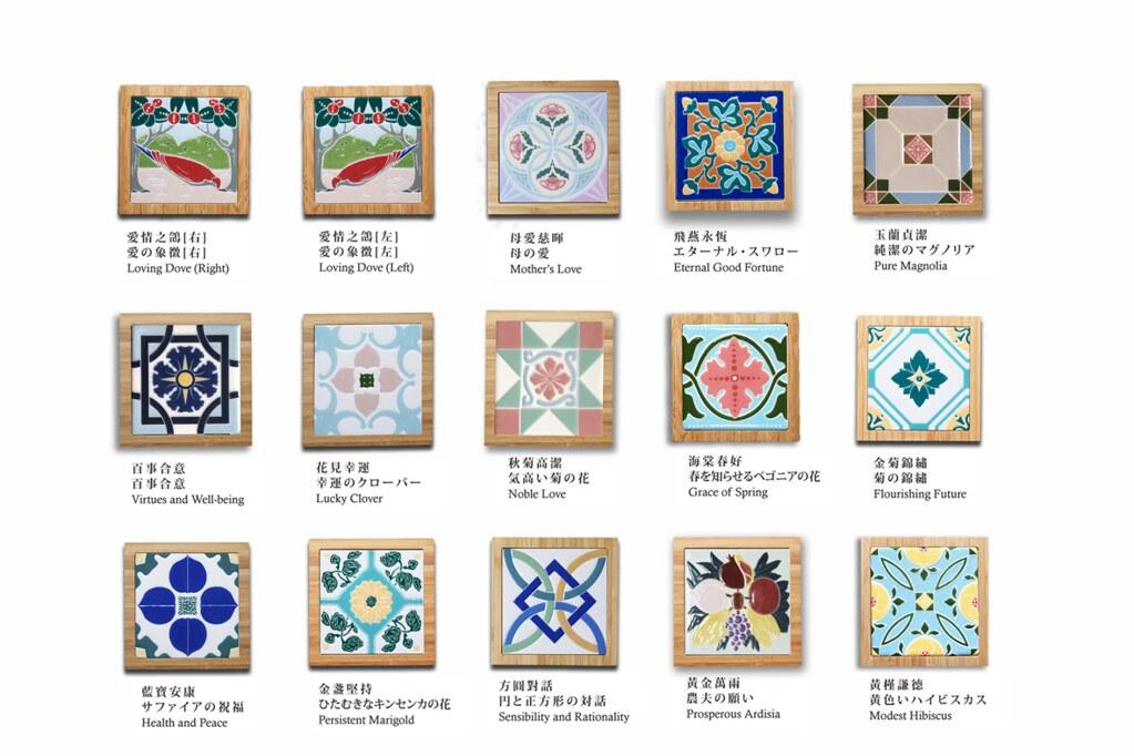 台湾花磚博物館の復刻版マジョリカタイルの一覧