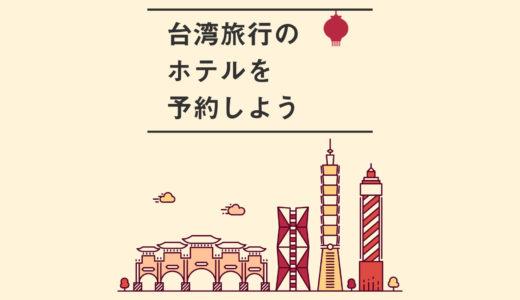 台湾旅行のホテルを予約しよう 料金体系や種類を解説します