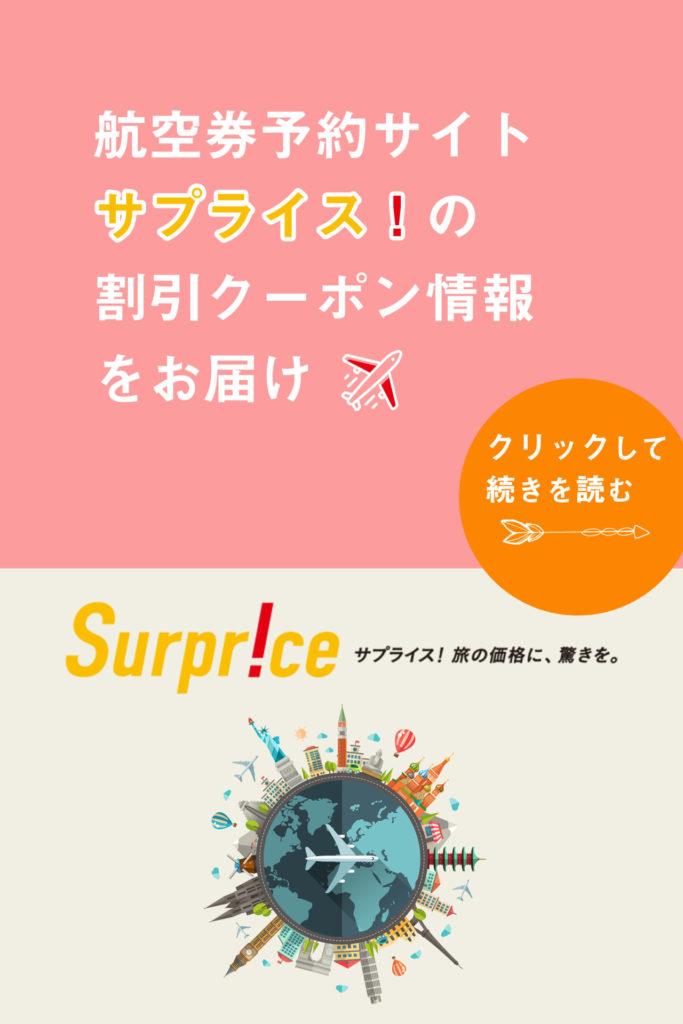 サプライス(Surprice!)の航空券割引クーポン情報