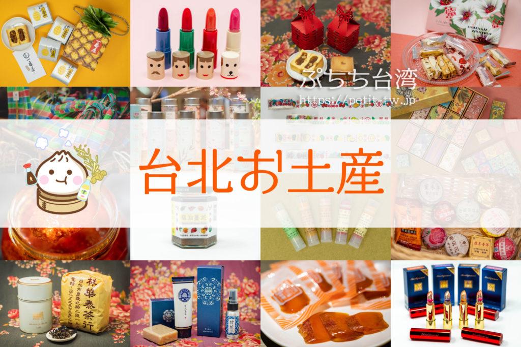 台北のお土産 貰って嬉しいおすすめ商品をご紹介!