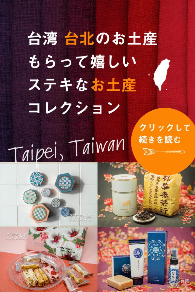 台湾 台北のお土産 貰って嬉しいおすすめ商品をご紹介!