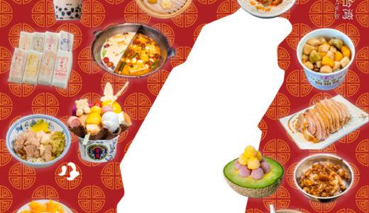 台湾で食べたい必吃グルメ!台湾各地のおすすめグルメを探す