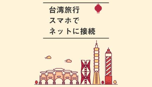 台湾旅行でスマホからネット接続しよう おすすめの方法を解説します