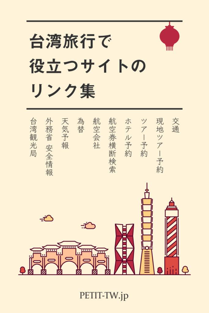 台湾旅行で役立つサイトのリンク集