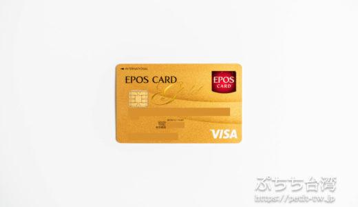 エポスカード 海外旅行におすすめのクレジットカード vol.1
