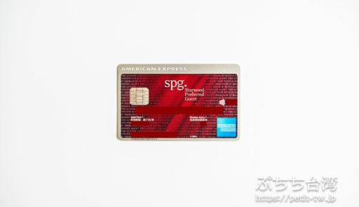 SPGアメックスカード 海外旅行におすすめのクレジットカード vol.3