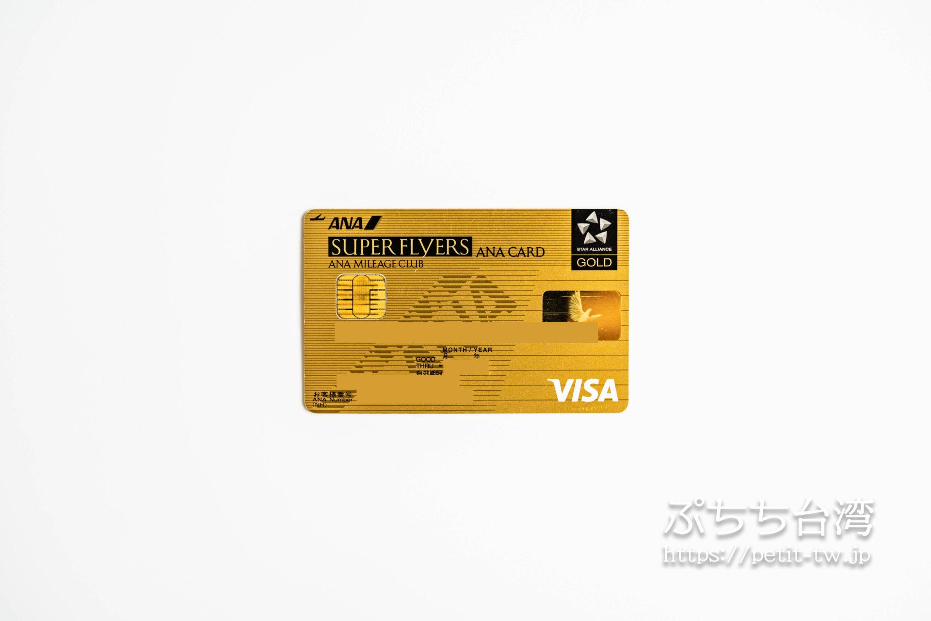 ANA SUPER FLYERSゴールドカード