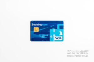 Booking.comカード 海外旅行におすすめのクレジットカード vol.2