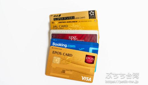 ぷちち台湾の持っている海外旅行クレジットカード選抜