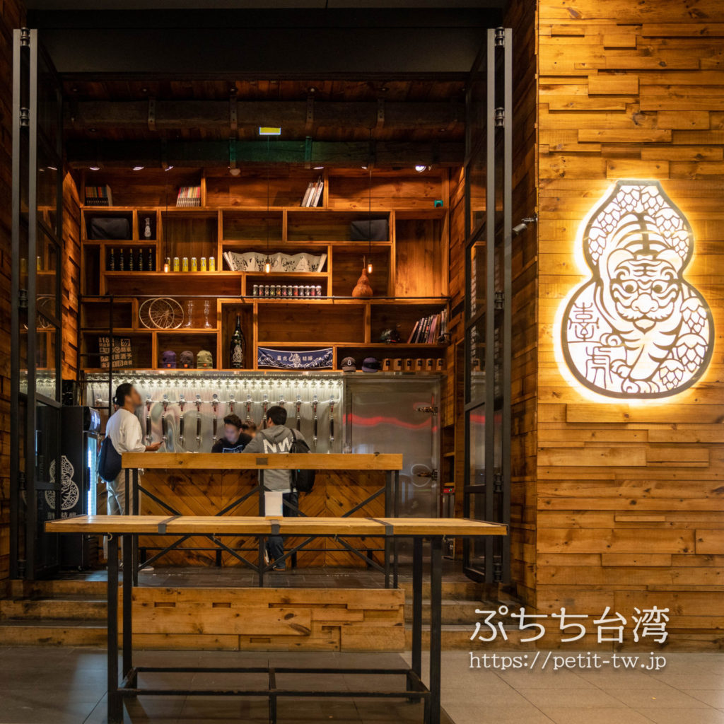 啜飲室 Landmark(Craft Beer Tap Room、臺虎精釀 Taihu Brewing)台北信義店の外観