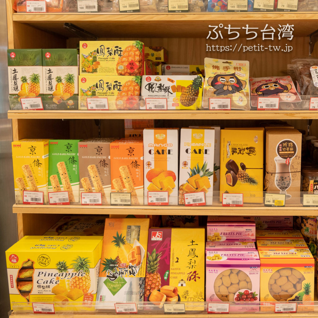 台湾のスーパーのパイナップルケーキ