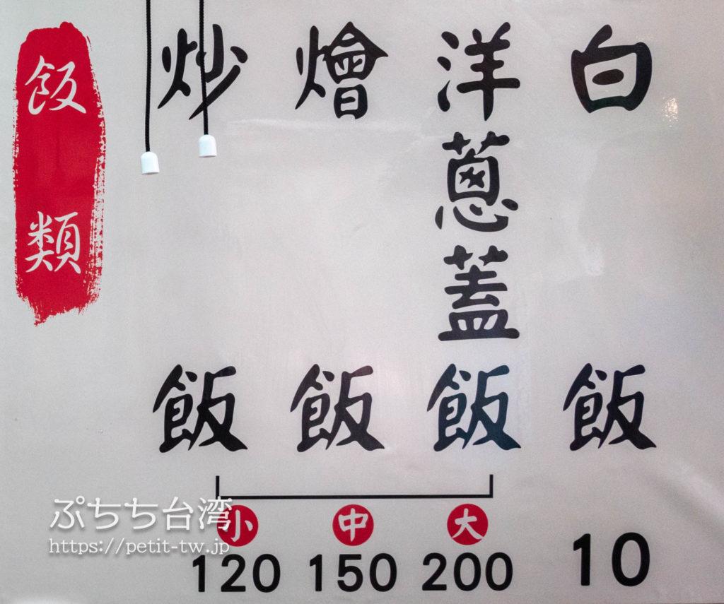 台南の阿村牛肉湯のメニュー