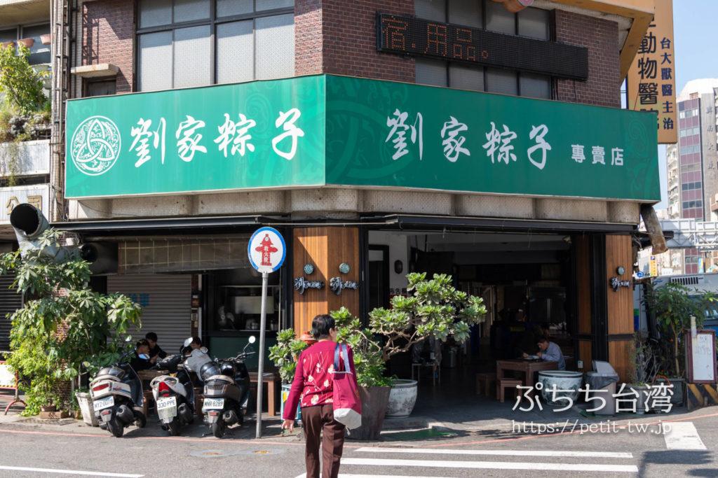 台南の劉家粽子專賣店(劉家ちまき専門店)の外観