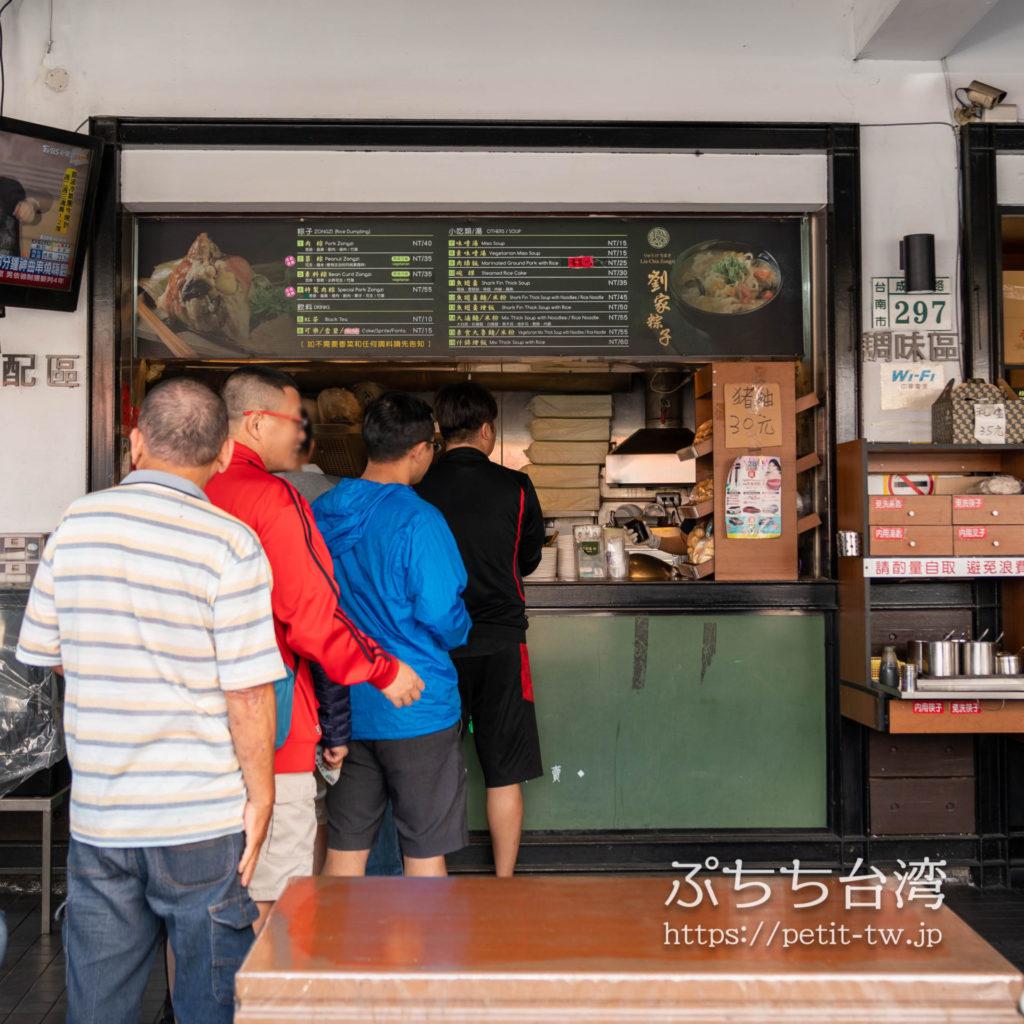 台南の劉家粽子專賣店(劉家ちまき専門店)の店内