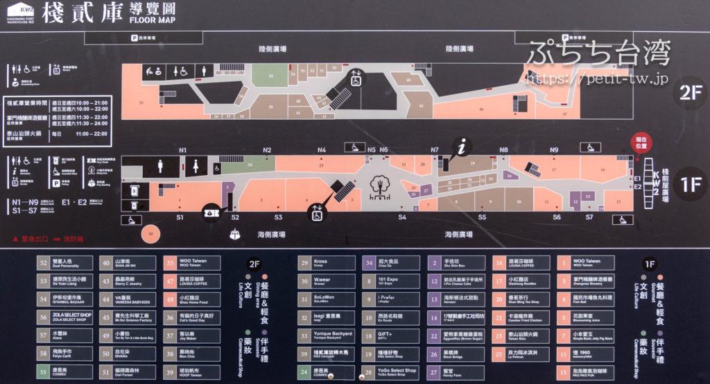 高雄の棧貳庫 KW2のフロアマップ