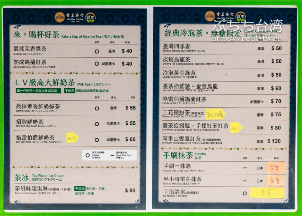 台湾高雄の棧貳庫 KW2の香茗茶行のメニュー