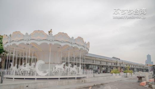 棧貳庫 KW2 リノベ倉庫の新スポット 白いメリーゴーランドがフォトジェニック(高雄)