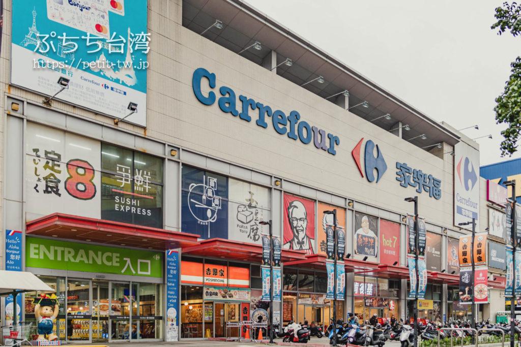 家楽福(カルフール、Carrefour)高雄成功店