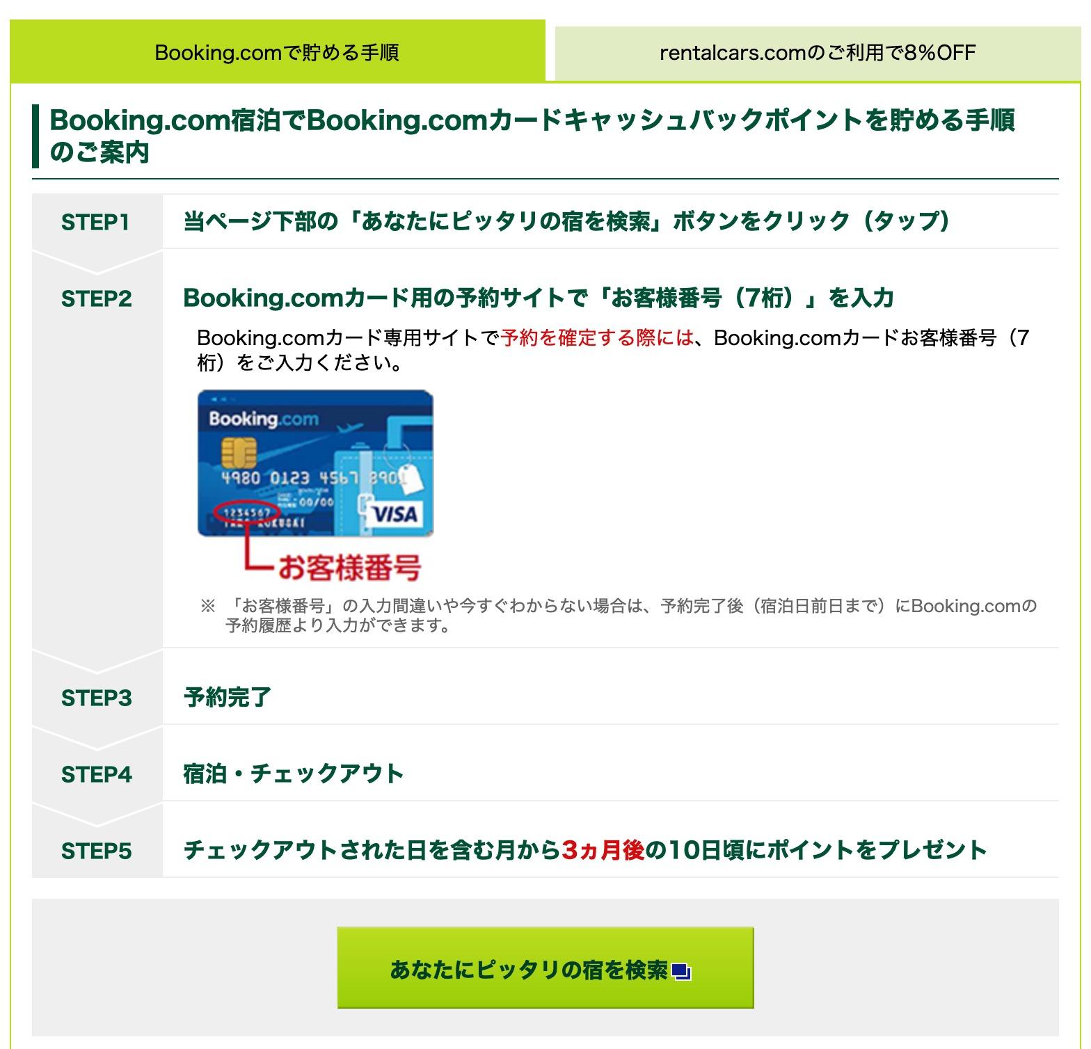 Booking.comカード Vpass Booking.comカード専用宿泊予約サイトへの案内