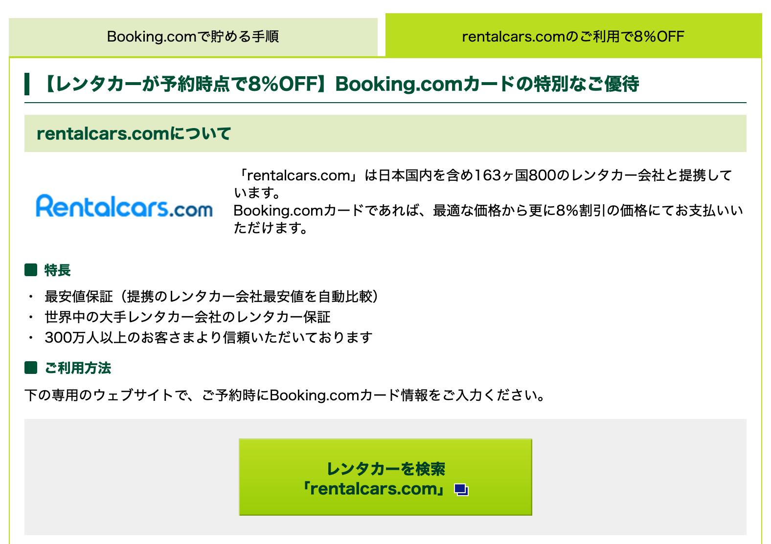 Booking.comカード Vpass Booking.comカード専用レンタカー予約サイトへの案内