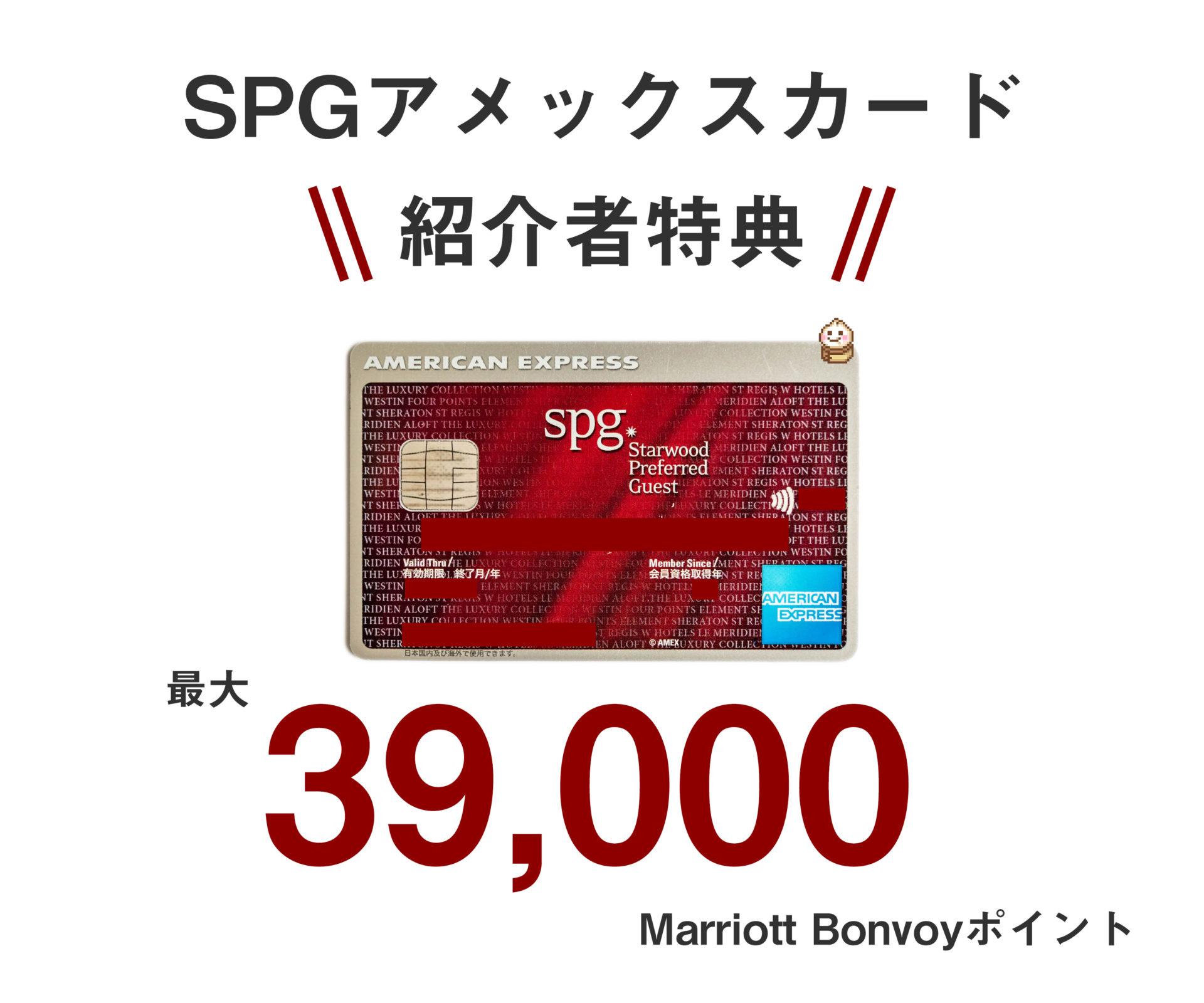 SPGアメックスカード紹介者特典