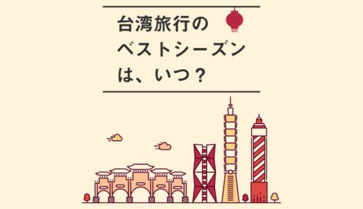 台湾のベストシーズンはいつ?エリア別おすすめの時期をご提案します