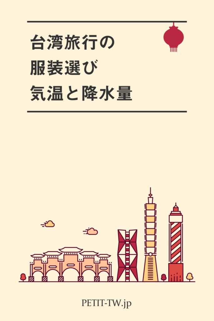 台湾旅行の服装選び 各月の平均気温と降雨量をチェック