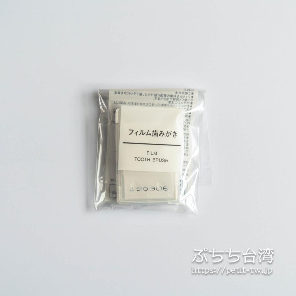台湾旅行の持ち物リスト・荷物のパッキング フィルム歯磨き