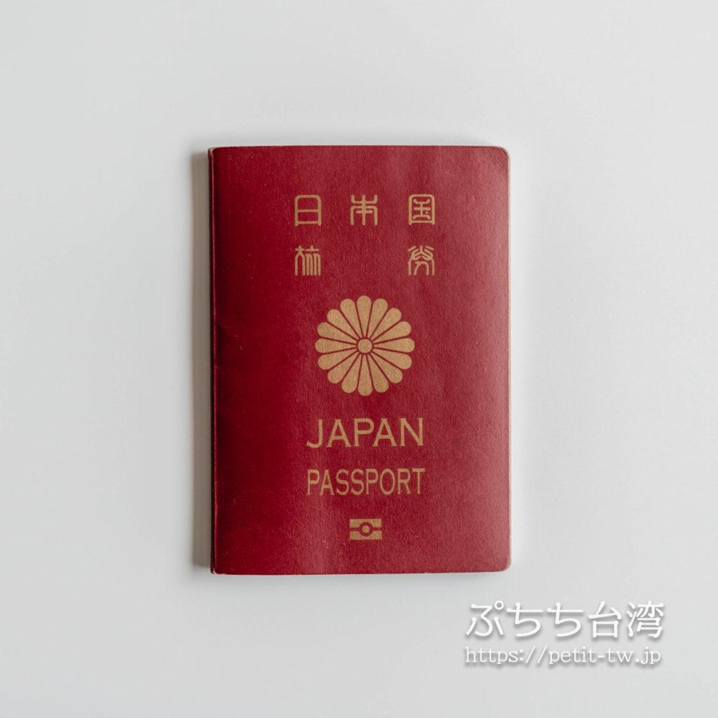 日本国の10年パスポート 旅券