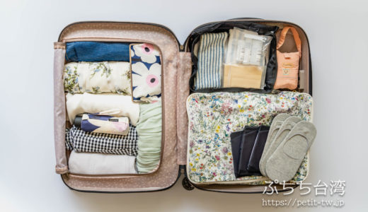 台湾旅行の持ち物リスト・荷物のパッキング