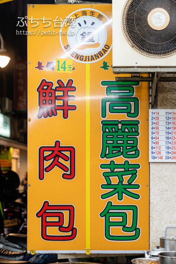 士林夜市の原上海生煎包の焼きまんじゅうのメニュー