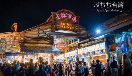 士林夜市でB級グルメ食べ歩き!人気屋台やアクセス方法をご紹介(台北)