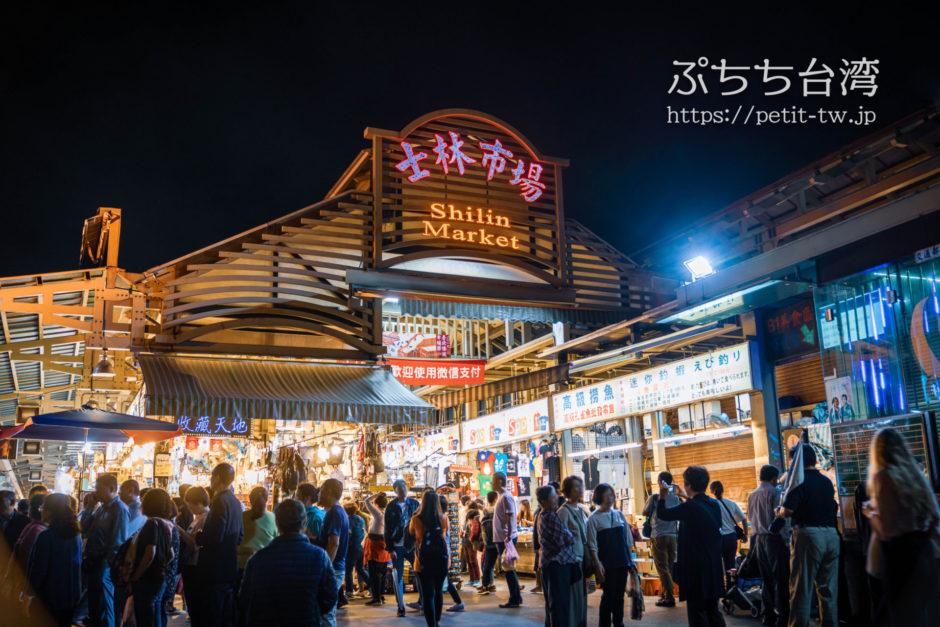 士林夜市の士林市場の外観