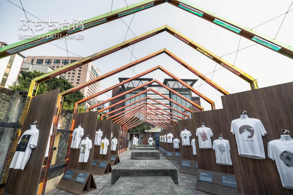 藍晒圖文創園區(ブループリントカルチャーアンドクリエイティブパーク、Blueprint Culture and Creative Park)の屋上展示