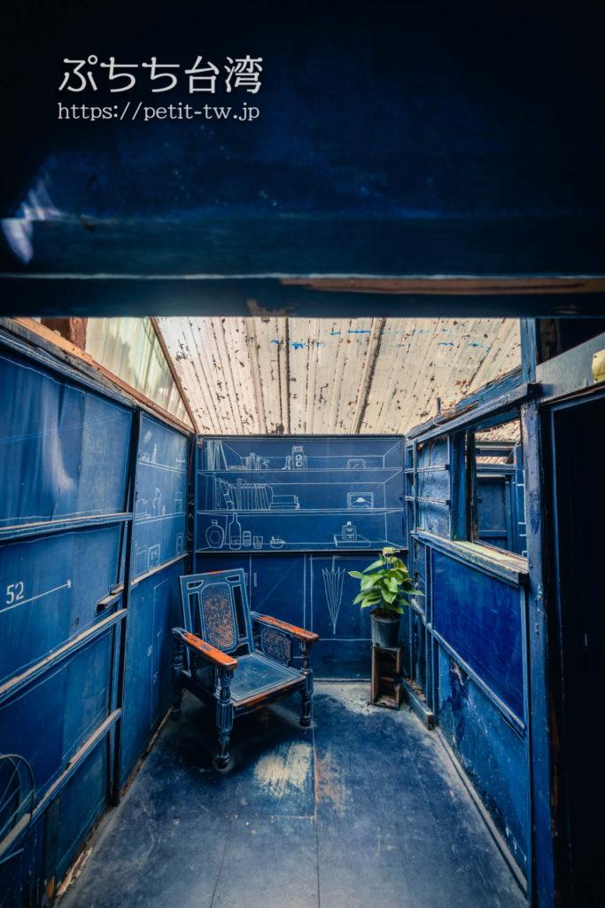 藍晒圖文創園區(ブループリントカルチャーアンドクリエイティブパーク、Blueprint Culture and Creative Park)のブリープリントハウスの外観