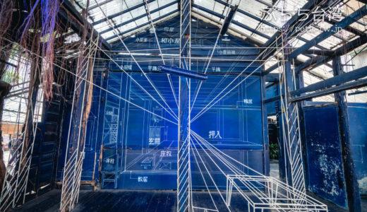 藍晒圖文創園區 リノベアートスポット 日本統治時代の建築群と現代アートが融合(台南)