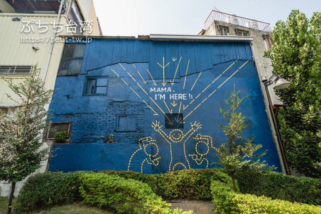 藍晒圖文創園區(ブループリントカルチャーアンドクリエイティブパーク、Blueprint Culture and Creative Park)のウォールアート