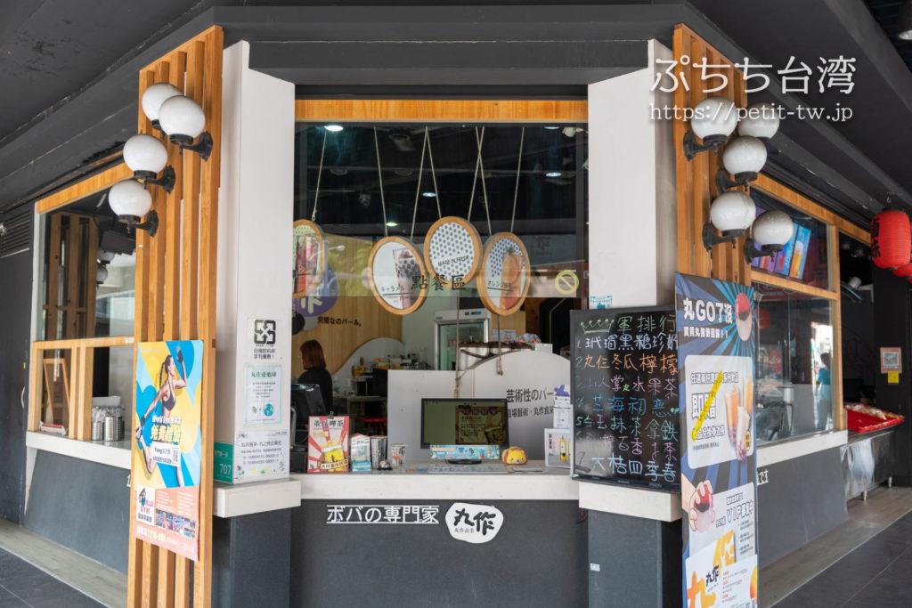 丸作食茶(ワンズオスーチャ、ONE ZO)台南旗艦店の外観