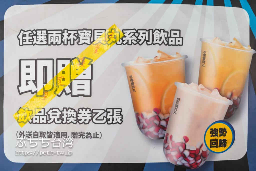 丸作食茶(ワンズオスーチャ、ONE ZO)の台南旗艦店メニュー