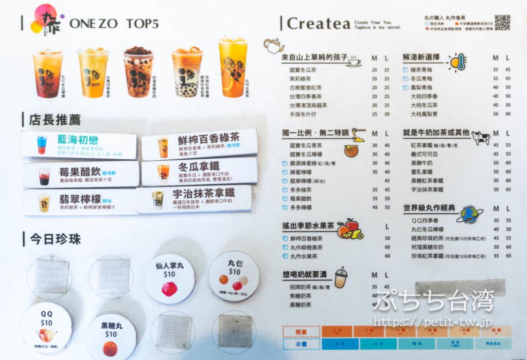 丸作食茶(ワンズオスーチャ、ONE ZO)の台南旗艦店のメニュー