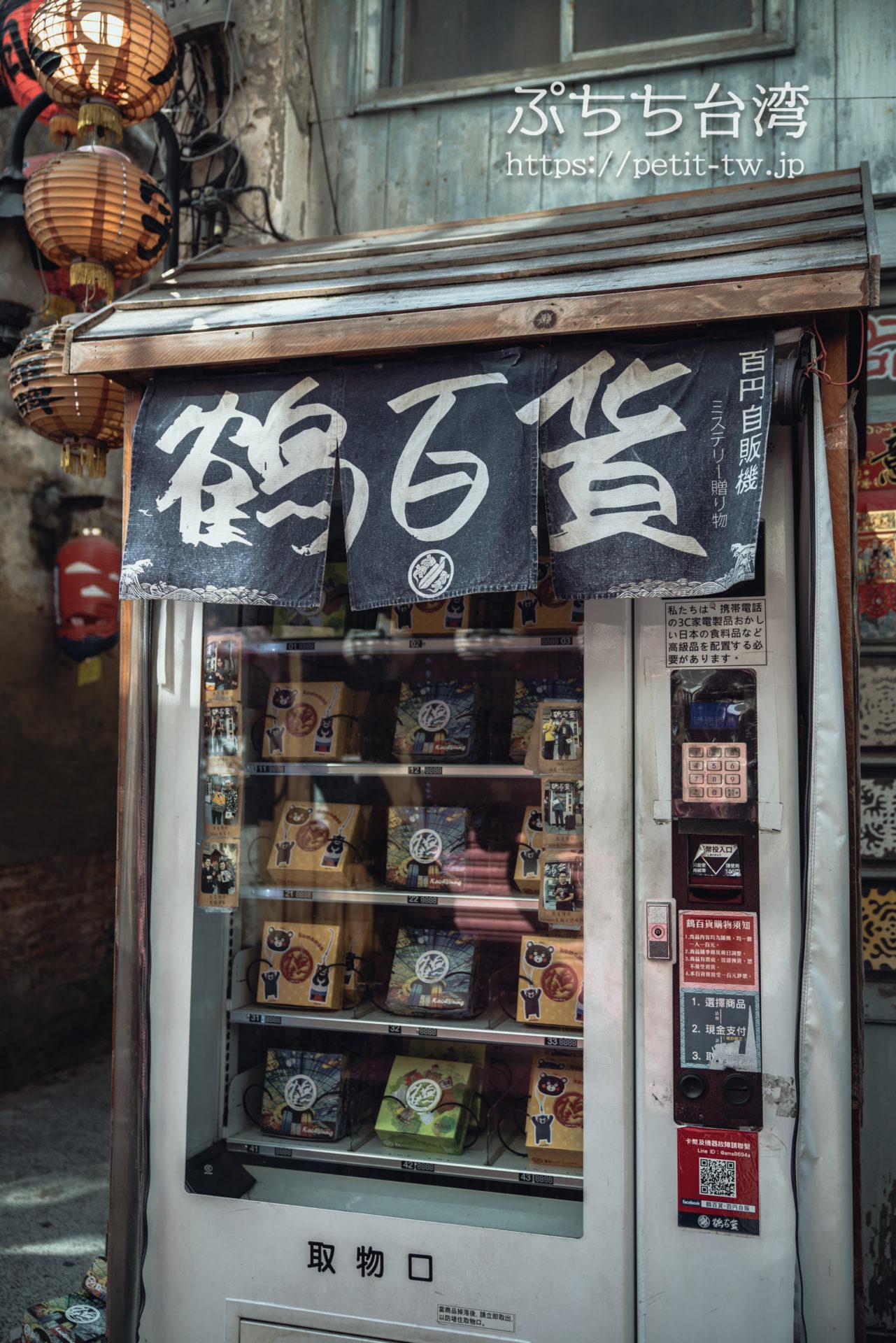 台南の神農街 自動販売機 鶴百貨