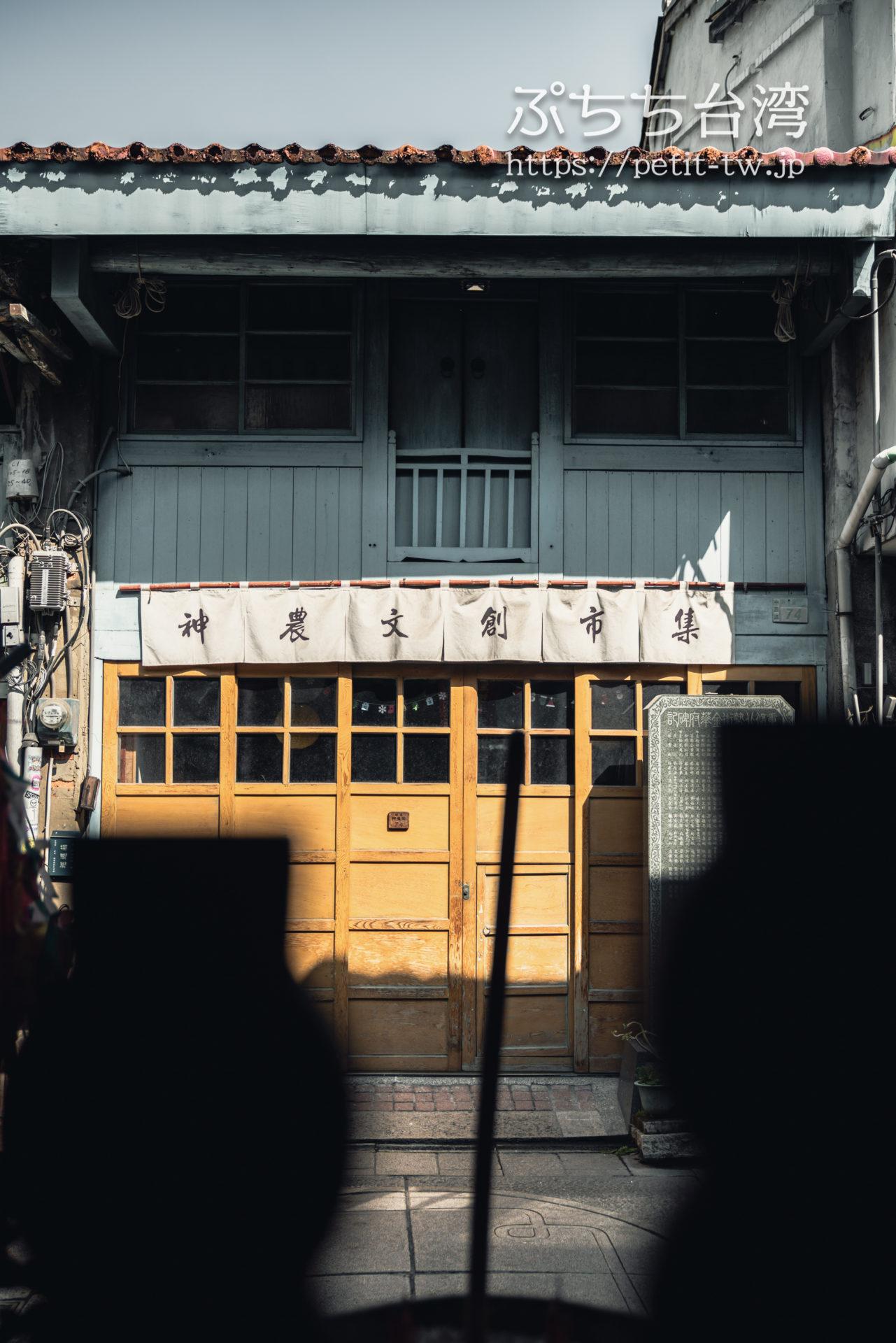 台南の神農街 雑貨店の外観