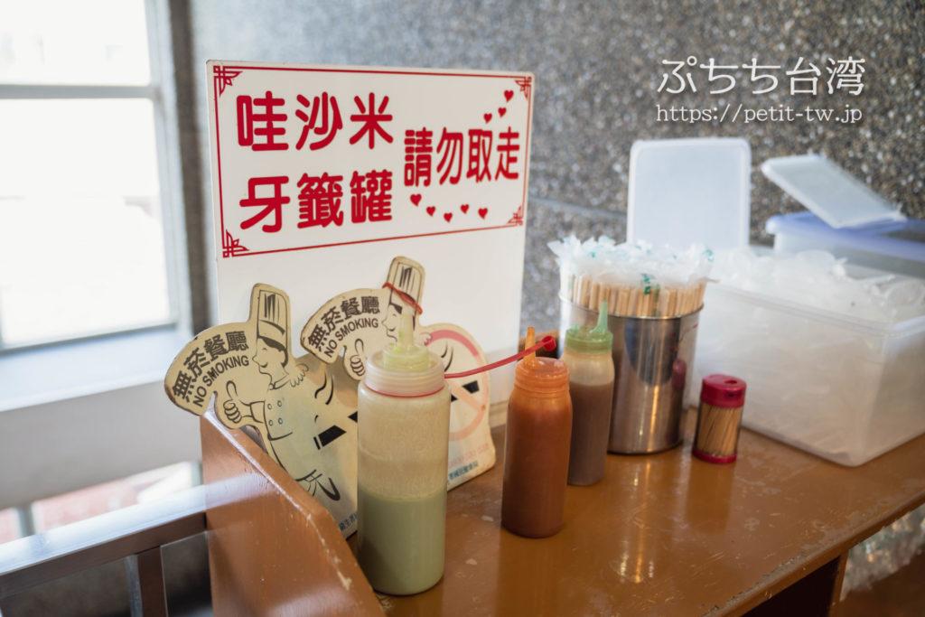 台南安平の陳家蚵捲の店内