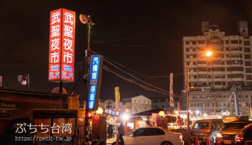 台南 武聖夜市 規模は小さめ 地元民が集うローカル夜市