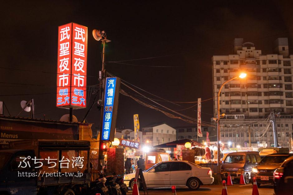 台南武聖夜市の外観