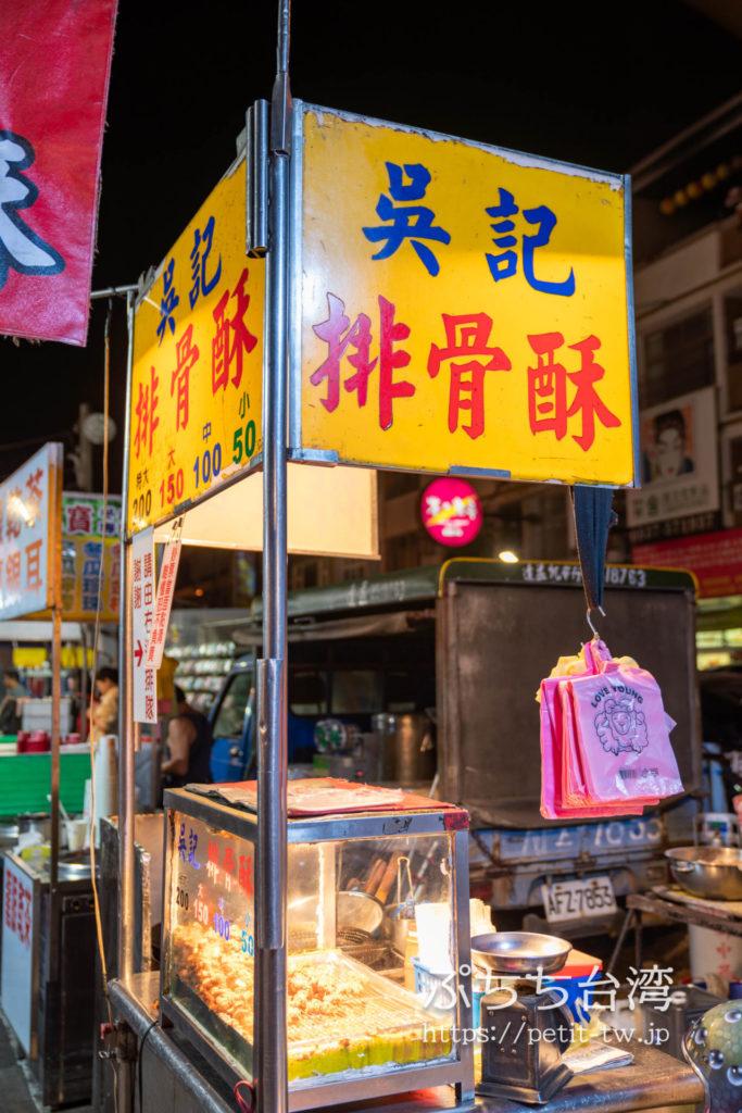 台南武聖夜市の排骨酥の屋台